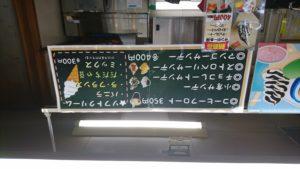 アイスクリームのメニュー