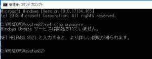windows updateの処理が行われていない場合は、画像のような表示になります