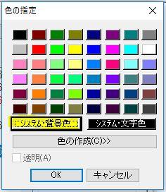 文字色の変更ボタン
