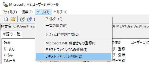 テキストファイルで削除(D)を押下