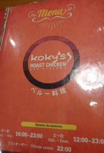 Kokysのメニューブック