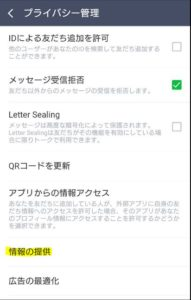 android line 情報の提供を開く
