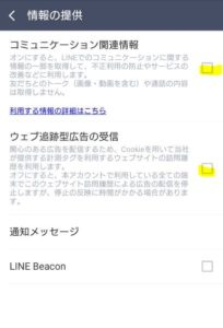 android line コミュニケーション関連情報チェックボックス