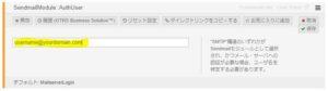 otrsメール送信設定時のユーザ認証の入力形式
