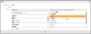 OTRSステータスビューで項目追加-項目をドラッグ