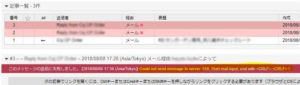 Could not send message to server: 550, Start mail input; end with <CRLF>.<CRLF> !
