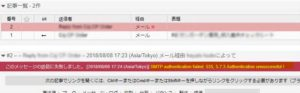 smtp error password command failed 535 5.7.3 authentication unsuccessful