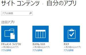 SharePointで使用頻度の高いライブラリ