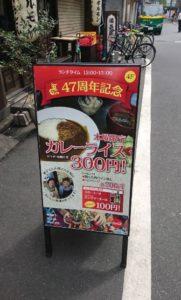 新宿でひだりうまでランチ。お店の看板