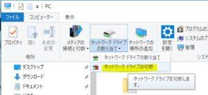 windowsネットワークドライブ切断