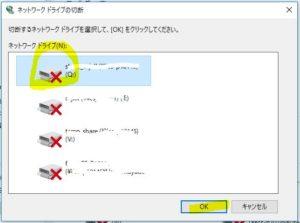 windowsネットワークドライブ切断-切断するドライブ選択