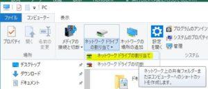 windowsネットワークドライブ接続-接続するドライブ選択
