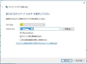 windowsネットワークドライブ接続-接続情報設定画面