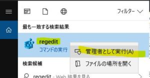 windows-csc-chaceリセット-regedit-launch