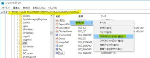 windows-csc-chaceリセット-regedit-key-settings