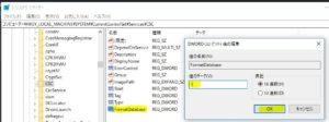 windows-csc-chaceリセット-regedit-key-settings2