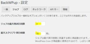 wordpress-backwpupプラグイン上新規ジョブ設定-job-settings