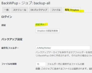 wordpress-backwpupプラグイン上新規ジョブ設定-dropbox認証完了画面
