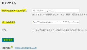 wordpress-backwpupプラグイン上新規ジョブ設定