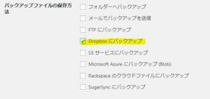 wordpress-backwpupプラグイン上新規ジョブ設定-バックアップファイルの保存方法を選択