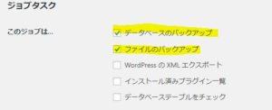wordpress-backwpupプラグイン上新規ジョブ設定-バックアップ対象選択