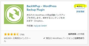 wordpress-backwpupプラグイン有効化