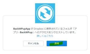 wordpress-backwpupプラグイン上新規ジョブ設定-dropbox認証画面2