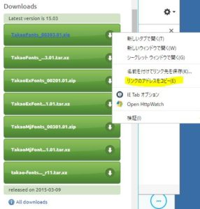 この例ではTakaoFonts_00303.01.zipを選択します
