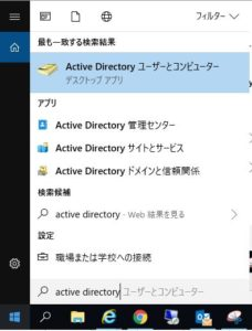 Active Directory ユーザーとコンピューター を開く