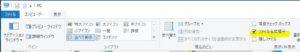 """""""ファイル名拡張子""""をON"""