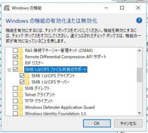 配下の SMB 1.0/CIFS クライアント SMB 1.0/CIFS サーバー にチェックが入っていることを確認します
