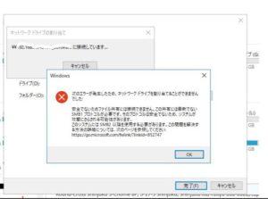 安全でないためファイル共有には接続できません。この共有には最新でないSMB1 プロトコルが必要です。そのプロトコルは安全でないため、システムが攻撃にさらされる可能性があります。 このシステムにはSMB2 以降を使用する必要があります....のメッセージが表示されNASがに接続できない
