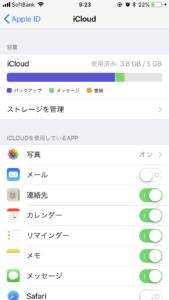 iCloudを開いた画面