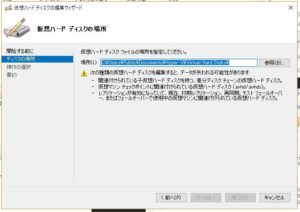 Hyper-Vマネージャー上でのディスク容量拡張設定その1