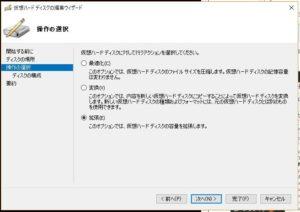 Hyper-Vマネージャー上でのディスク容量拡張設定その2