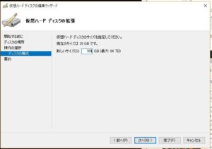 Hyper-Vマネージャー上でのディスク容量拡張設定その3