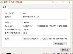 Hyper-Vマネージャー上でのディスク容量拡張設定その4