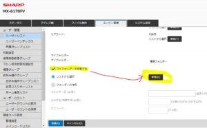 アカウント設定画面からユーザーフォルダ選択画面を開く