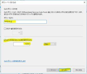 windows server QoS設定画面1