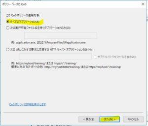 windows server QoS設定画面2