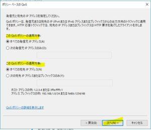 windows server QoS設定画面3