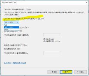 windows server QoS設定画面4