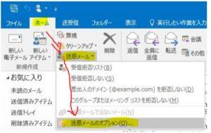 「ホーム」 > 「迷惑メール」 >「迷惑メールのオプション」を押下