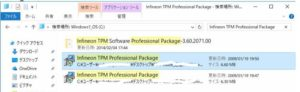 Infieon TPM Professional Packageで検索