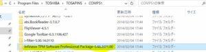 Infineon TPM Software Professional Packageのフォルダを削除