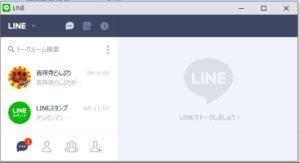 ブラウザ版LINEのインターフェース