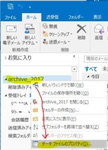 Outlookでローカルに保存しているメールデータを圧縮する方法 ...
