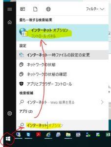 windowsスタートボタンからインターネットオプションを起動