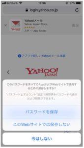 パスワードをの保存要否の確認メッセージ