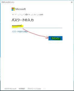Office365側のアカウントパスワードを入力